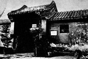 北京骡马市大街烂漫胡同内的湖南会馆旧址