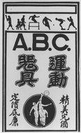 A.B.C.运动器具广告
