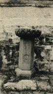北京兜率寺墓地四号石碑