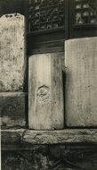 北京兜率寺石碑