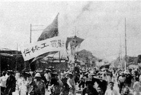 """广州的游行队伍提出""""拥护罢工条件""""的口号"""
