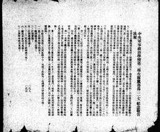 二七纪念敬告民众传单