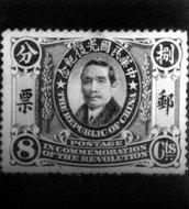 北京发行光复纪念邮票