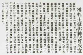 报纸关于芜湖农协成立审判土豪劣绅委员会的报道