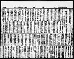《晨报》报道罢工消息
