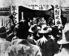 北京各界在北京大学举行三·一八死难烈士追悼大会