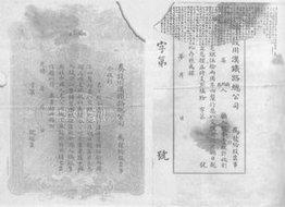 川汉铁路股票
