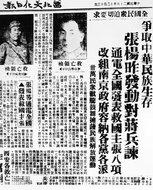 报刊报道西安事件