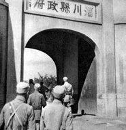 1945年八路军鲁中部队攻占淄川伪县政府