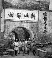 1945年八路军解放新泰县城