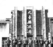 部队占领的九台县政府