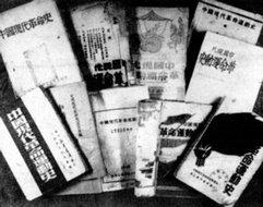 《中国现代革命运动史》部分版本