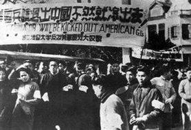 北平学生抗美暴行游行队伍