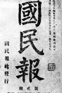 东京创刊的《国民报》报头