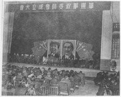 华东军政委员会在上海成立的情形