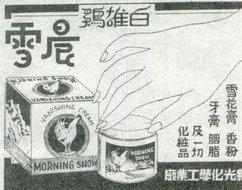 """""""白雄鸡晨雪""""广告"""