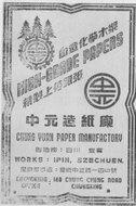 中元造纸厂广告