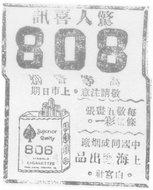 808牌香烟广告