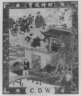 """达丰染织厂商标""""财神送宝"""""""