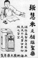 补脑圣药强慧米广告