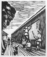 《壁报在农村》组画之张贴壁报