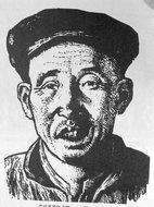 版画作品《边区劳动英雄赵占魁》
