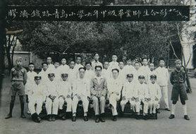 胶济铁路青岛小学六年甲级毕业师生合影