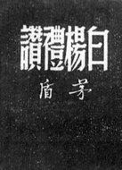 《白杨礼赞》书影