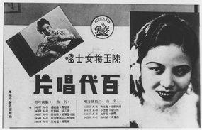 百代唱片广告上的陈玉梅