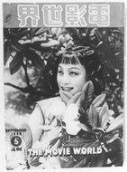 1939年5月谈瑛《电影世界》封面照