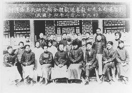 """北京""""阿博洛学会""""部分成员合影"""