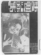 《陈卢影集》封面