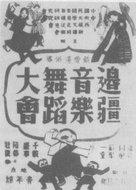 戴爱莲在重庆举行边疆舞蹈大会的海报