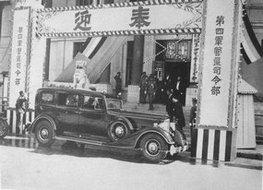 """爱新觉罗·溥仪""""临幸""""哈尔滨第4军管区司令部"""